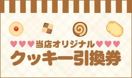 当店オリジナル クッキー引換券